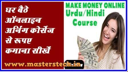 online tutorials hindi urdu