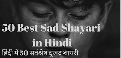 50 BEST SAD SAYARI IN HINDI