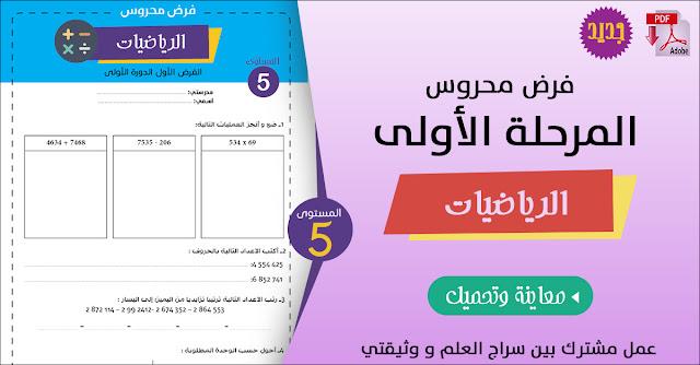 فرض الرياضيات للمستوى الخامس - المرحلة الأولى