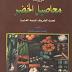 كتاب : تربية محاصيل الخضر : تحت الظروف البيئية المغايرة