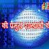 List of major branches of science in hindi - विज्ञान की प्रमुख शाखाऍं की सूची