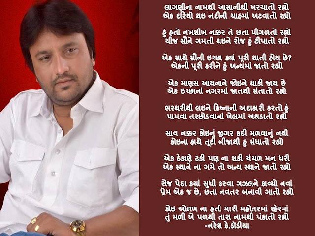 Lagni Na Naam Thi Asanathi Kharchato Rahyo Gujarati Gazal By Naresh K. Dodia