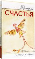 Медведев А., Медведева И. Формулы счастья