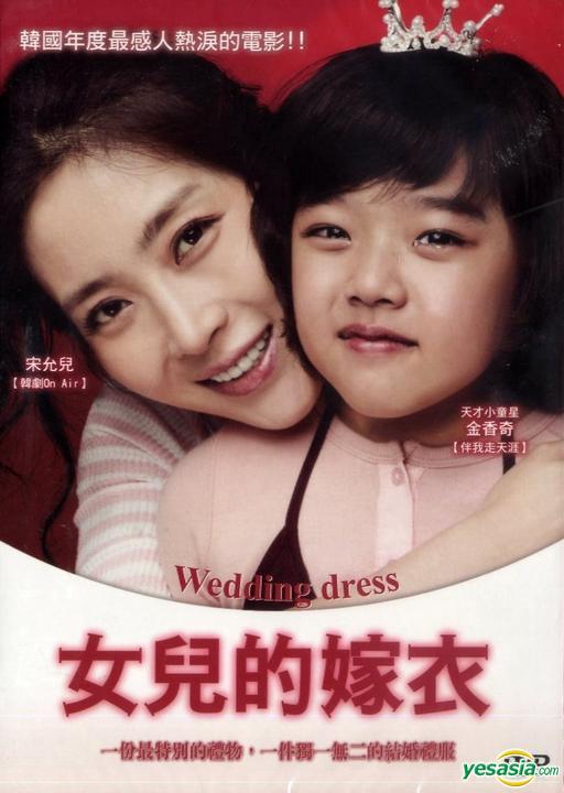 Review Film Gue Review Film Wedding Dress 2010