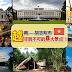 越南——胡志明市!越非到不可的8大景点!