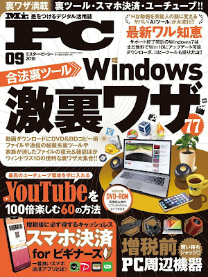 Mr.PC (ミスターピーシー) 2019年09月号 zip online dl and discussion