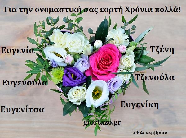 Ευγενία,Ευγενούλα,Ευγενίτσα,Τζένη,Τζενούλα,Ευγενίκη