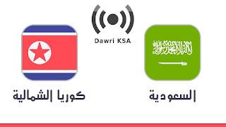 مشاهدة مباراة السعودية وكوريا الشمالية بث مباشر بتاريخ 08-01-2019 كأس آسيا 2019