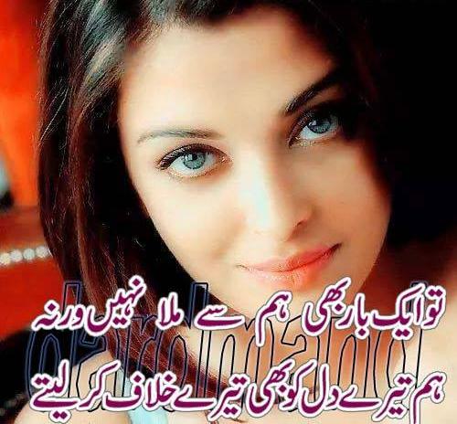 URDU HINDI POETRIES: Teenage Sad Love Girl Image Urdu Shayari