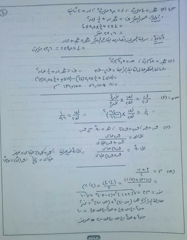 مراجعة تطبيقات الرياضيات للثانى الثانوى ترم اول نماذج واجابتها 4