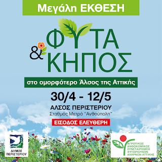 Μία Μεγάλη έκθεση ΦΥΤΑ & ΚΗΠΟΣ στο Άλσος Περιστερίου