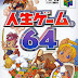 Roms de Nintendo 64 Jinsei Game 64      (Japan)  JAPAN descarga directa