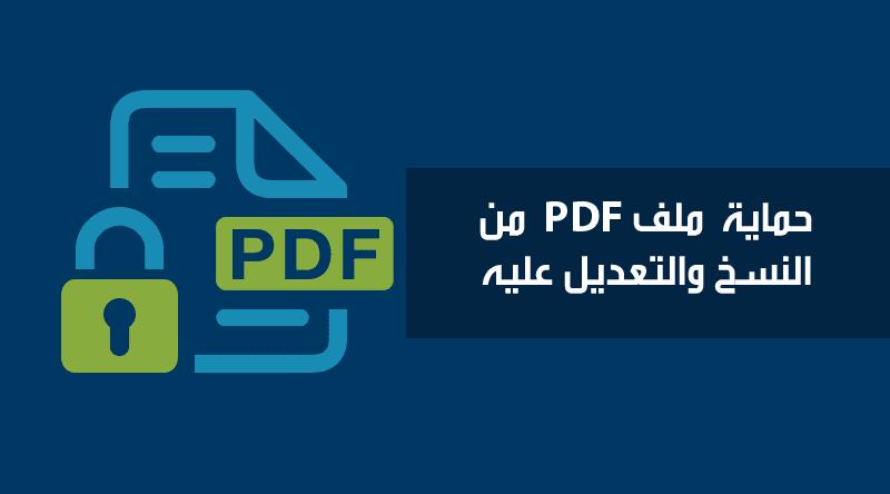 منع التعديل على ملف PDF وجعله غير قابل للنسخ