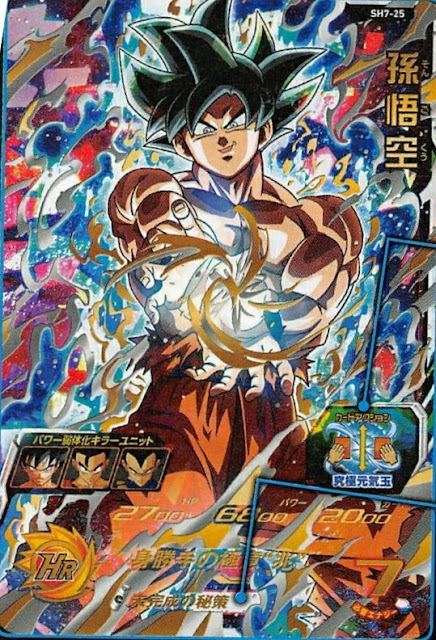 Dragon Ball Super V-Jump Goku Instinto Superior Migatte no Gokui,