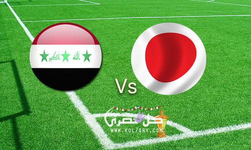 مشاهدة مباراة العراق واليابان