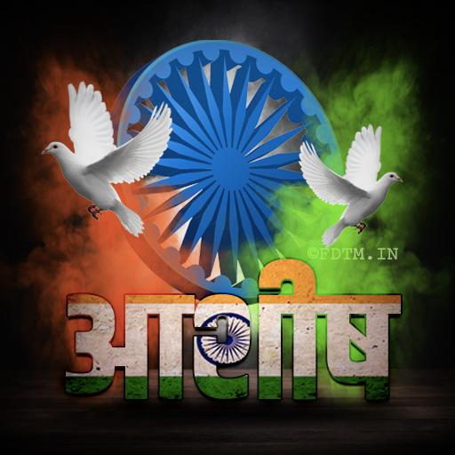 Ashish Name Indian Profile Photo Download