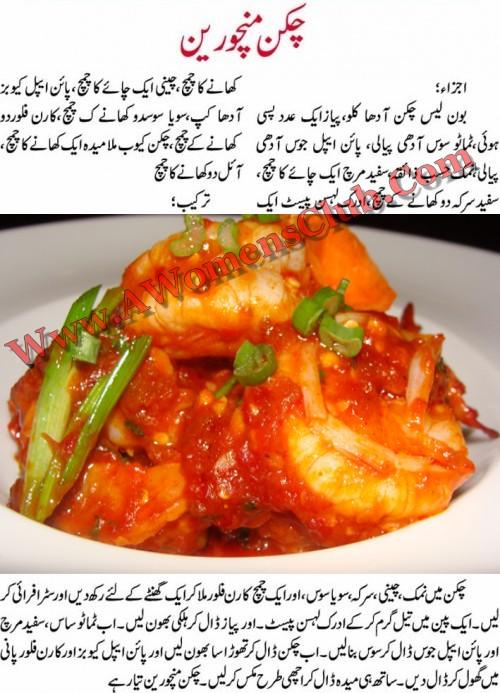 chicken manchurian in urdu - 433×600
