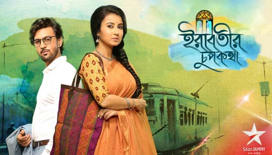 Irabotir Chupkotha Serial Title Song Lyrics (ইরাবতীর