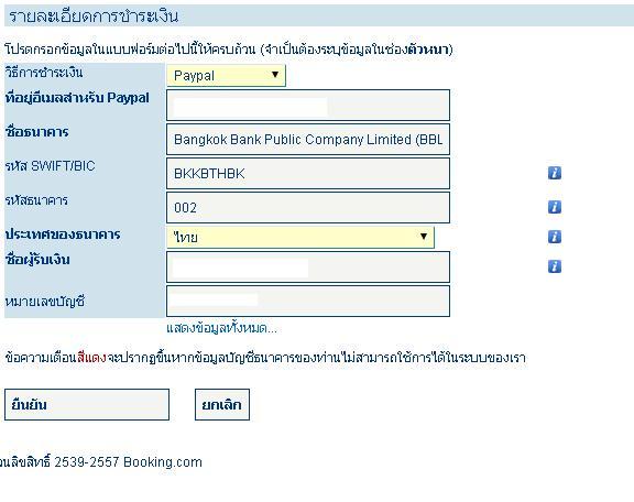 swift code for thailand bank best destination. Black Bedroom Furniture Sets. Home Design Ideas
