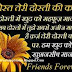 Whatsapp Status in Hindi for Friends :- Friendship Day 2016 Images