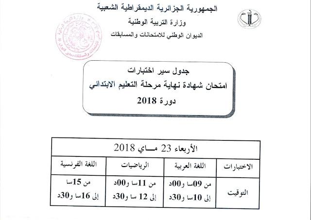 رزنامة امتحان شهادة نهاية مرحلة التعليم الابتدائي دورة 2018