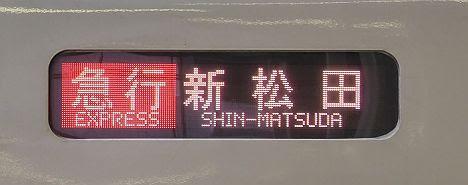 小田急電鉄 急行 新松田行き2 8000形