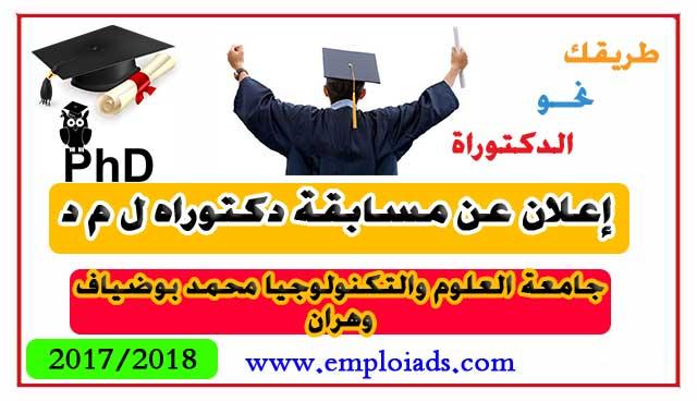 إعلان عن مسابقة دكتوراه ل م د بجامعة العلوم والتكنولوجيا محمد بوضياف ولاية وهران 2017/2018