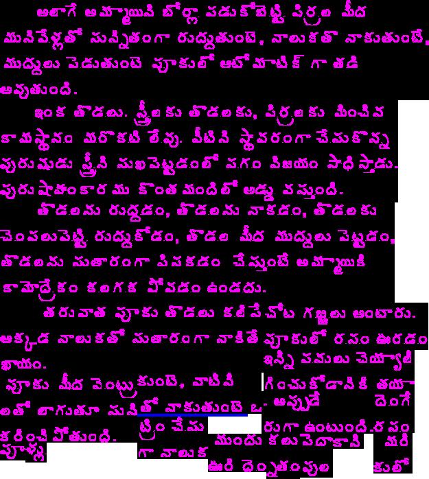 Srungara Kathalu  Sallu  Pooku  Kanne Pillalu  Gudda -7822