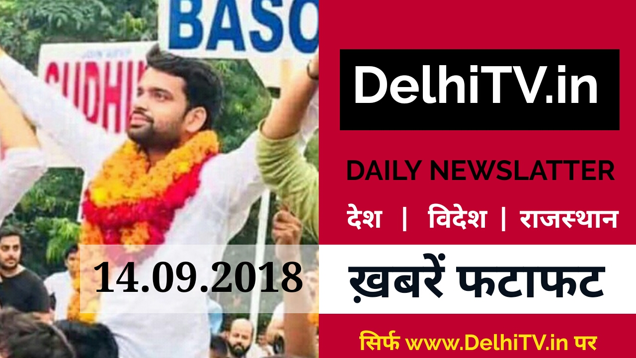 DelhiTV Latest news in Hindi, Aaj Ki Khabar, rajasthan latest news