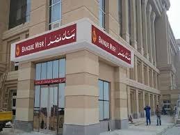 ارقام وعناوين فروع بنك مصر Banque Misr فى محافظة الشرقية والزقازيق