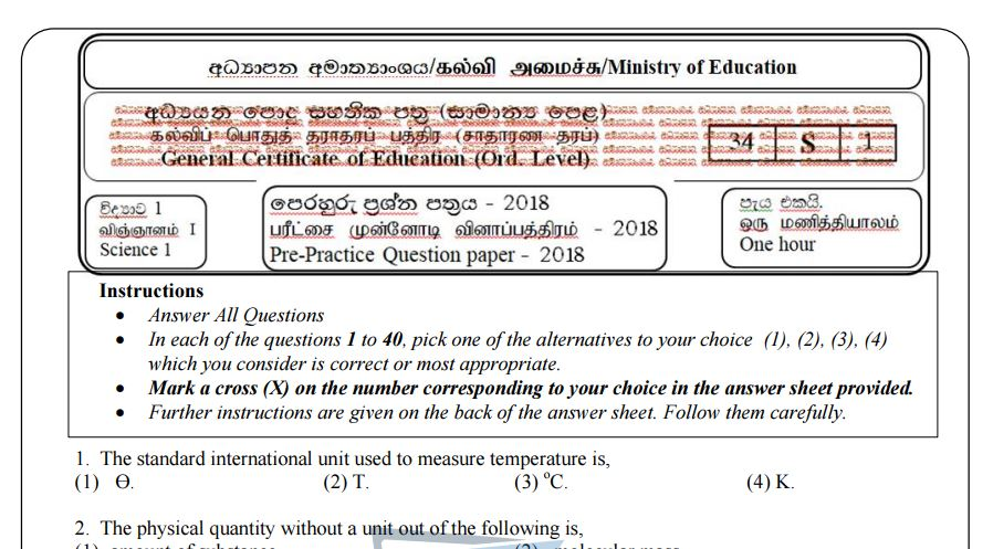 English Medium Support Seminar Papers 2018 for G C E  O/L By