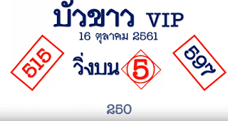 Thai Lottery Ok Free 3up Lucky Tips For 01-11-2018