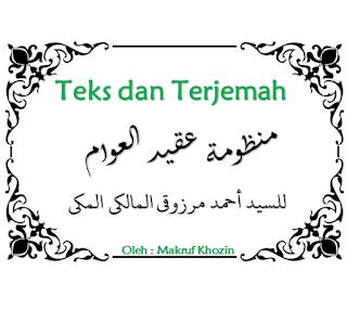 Download Teks dan Terjemah Aqidatul Awam Lengkap [PPT, PDF]