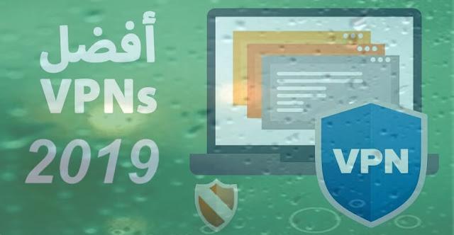 أفضل 10 برامج و تطبيقات VPN لسنة 2019