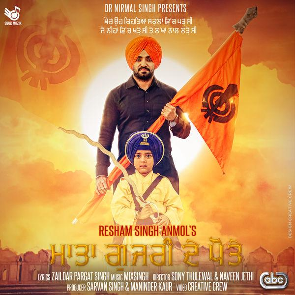 Mata Gujri De PoteResham Singh Anmol  new song