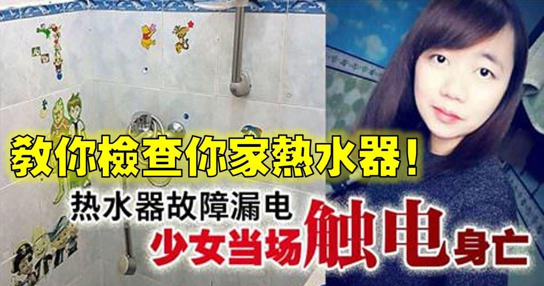 一定要學習如何檢查熱水器! 母親被其體內電流震開,眼睜睜看著女兒喪命