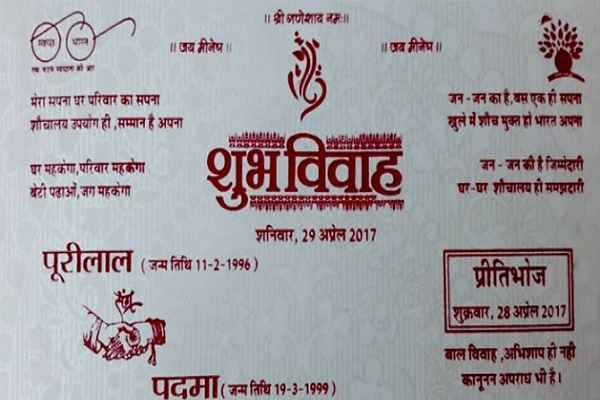 modi-sarkar-slogan-on-marriage-card
