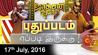 Watch Jackson Durai Pudhu Padangal Eppadi Irukku Special Show 17th July 2016 Sun TV 17-07-2016 Full Program Show Youtube HD Watch Online Free Download