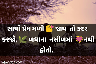 Top gujarati love Shayari