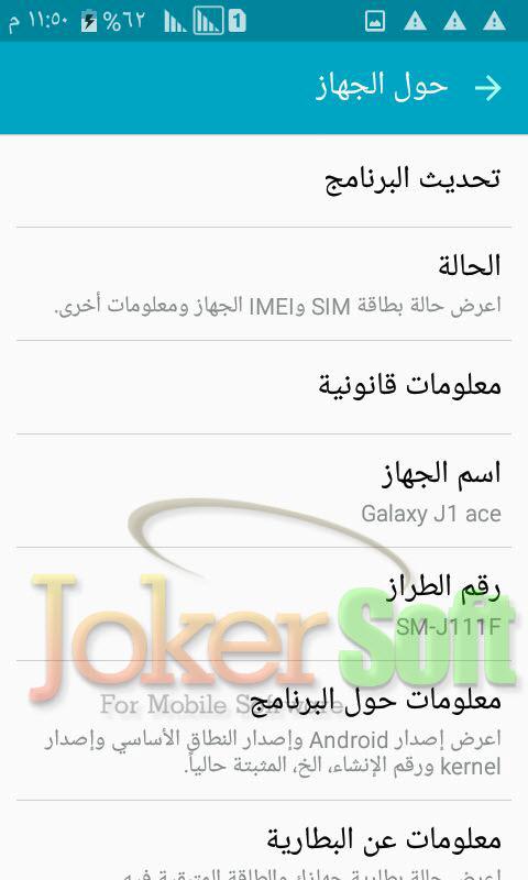 شرح طريقة روت Samsung Galaxy J1 Ace SM-J111F 5 1 1