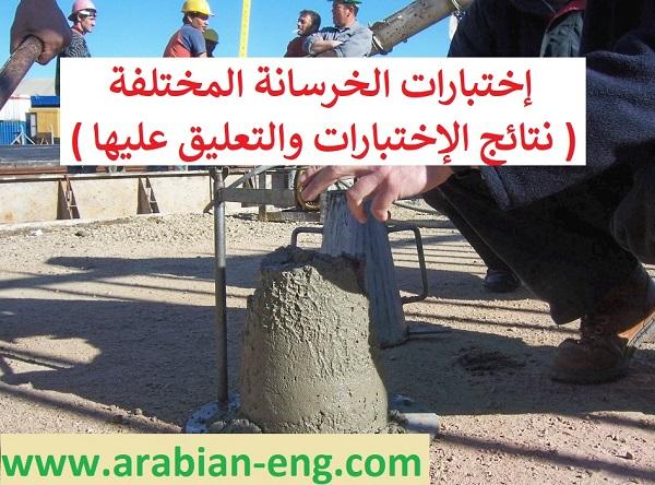 إختبارات الخرسانة المختلفة ( نتائج الإختبارات والتعليق عليها ) | المهندس العربي