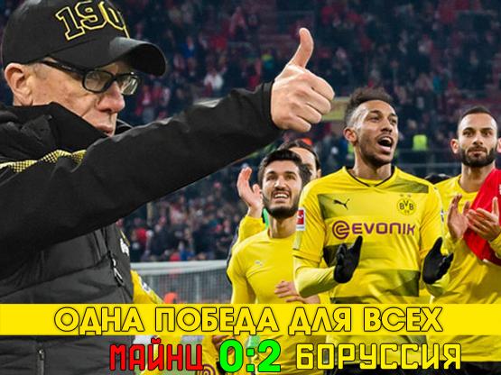 Майнц боруссия 0 2 обзор матча