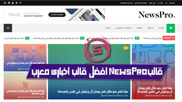 تحميل قالب NewsPro افضل قالب اخبارى معرب لمدونات بلوجر