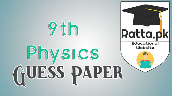 Matric 9th Physics Guess Paper 2017