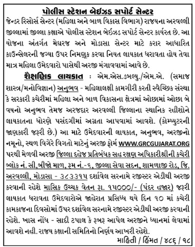 GRC Aravalli Recruitment 2019 for Counselor Posts