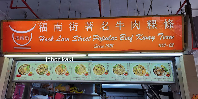 Hock Lam Street Popular Beef Kway Teow @ Old Airport Road Food Centre, Singapore 福南街著名牛肉粿条