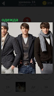 Трое ребят демонстрируют стильную одежду на себе