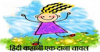 hindi-story-ek-dana-chawal