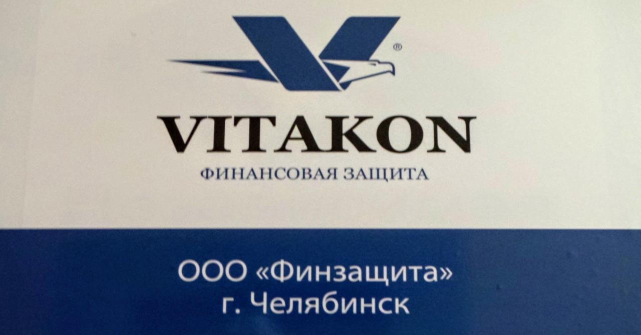 Юридическая компания «Витакон», ООО «Финзащита», г. Челябинск, ул. Степана Разина, 3