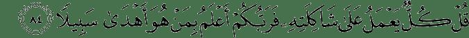 Surat Al Isra' Ayat 84
